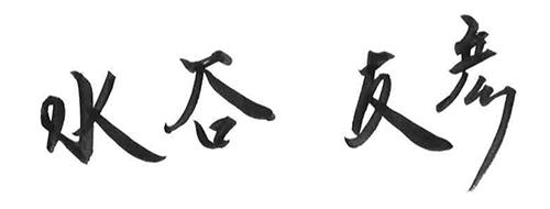 代表取締役社長 水谷友彦