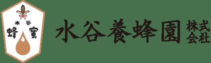 水谷養蜂園 株式会社